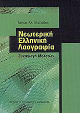 Νεωτερική ελληνική λαογραφία