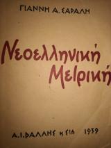Νεοελληνική Μετρική