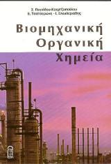 Βιομηχανική Οργανική Χημεία