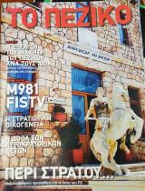 Το Πεζικό - Το κυρίαρχο όπλο στο πεδίο της μάχης (Τεύχος 1)