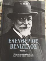 Ελευθέριος Βενιζέλος: Κείμενα και παρεμβάσεις στο Ελεύθερον Βήμα 1922-1935 (Τόμος Α')