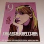 Εννεα Ελευθεροτυπιας Τευχος 325