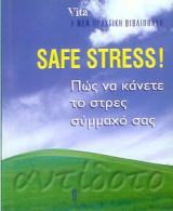 Safe stress! πως να κάνετε το στρες συμμαχο σας