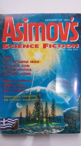Asimov's Science Fiction Δεκέμβριος 1997