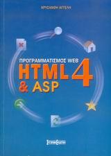 Προγραμματισμός Web HTML4 & ASP
