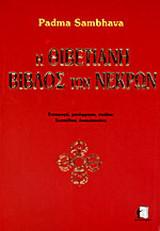 Η θιβετιανή βίβλος των νεκρών