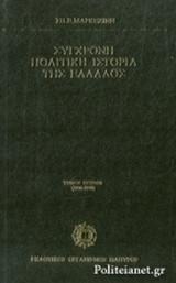 Σύγχρονη πολιτική ιστορία της Ελλάδος 1936-1975