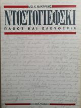 Ντοστογιέφσκι, πάθος και ελευθερία