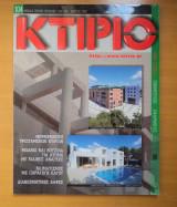 Κτίριο Τεύχος 104 Μάρτιος 1998