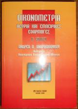 Οικονομετρία - Θεωρία και εμπειρικές εφαρμογές (Β' έκδοση)