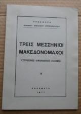Τρεις Μεσσήνιοι Μακεδονομάχοι (1977)