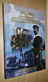 1912-2012 Εκατό Χρόνια από τη Ναυτική Εποποιία των Βαλκανικών Πολέμων