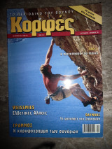 Κορφές τεύχος 181