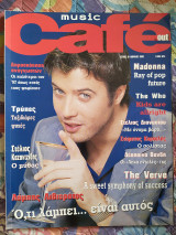 Music café #10 - Απρίλιος 1998