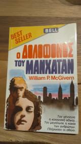 Ο δολοφόνος του Μανχάταν