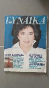 Περιοδικό Γυναίκα τεύχος 865