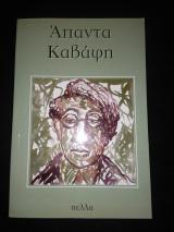 Άπαντα Καβάφη (1896 - 1933)