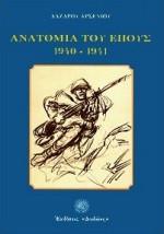 Ανατομία του έπους 1940 - 1941