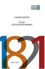 Το 1821 στη συλλογική μνήμη