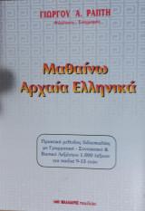 Μαθαίνω Αρχαία Ελληνικά