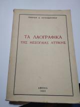 Τα λαογραφικά της Μεσογαίας Αττικής