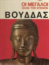 Οι Μεγάλοι Όλων των Εποχών: Βούδας