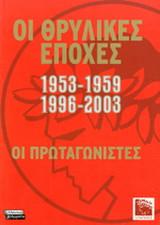 Οι θρυλικές εποχές 1953-1959, 1996-2003