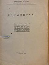 Θερμοπύλαι (λόγος εκφωνηθείς εν Θερμοπύλες τη 30 Ιουνίου 1955 παρουσία των Α.Α.Μ.Μ. των Βασιλέων )