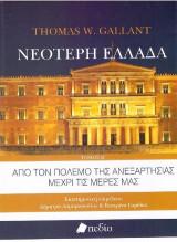 Νεότερη Ελλάδα Από τον πόλεμο της ανεξαρτησίας μέχρι τις μέρες μας