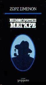 Επιθεωρητής Μεγκρέ