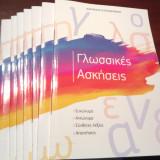 Βιβλίο Γλωσσικών Ασκήσεων