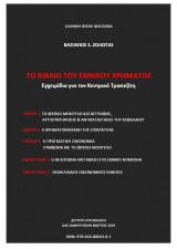 Το βιβλίο του Εθνικού Χρήματος (Εγχειρίδιο για τον Κεντρικό Τραπεζίτη)