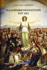 Η Ελληνική επανάσταση του 1821 Μερος Α'