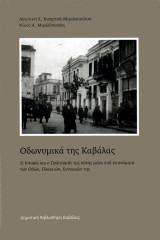 Οδωνυμικά της Καβάλας. Η Ιστορία και ο πολιτισμός της μέσα από τα ονόματα των Οδών, Πλατειών, Συνοικιών της