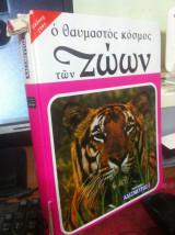 Ο θαυμαστός κόσμος των ζώων [τόμος 6]