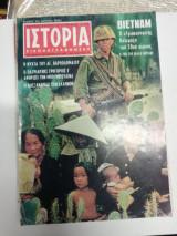 Ιστορία Εικονογραφημένη Νο 55 - Ιανουάριος 1973 - Δρχ. 20