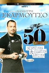 Μεσογειακή & Ελληνική Κουζίνα - 50 συνταγές
