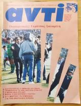Περιοδικο Αντι τευχος 430