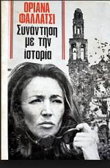 Οριάνα Φαλλάτσι, συνάντηση με την ιστορία