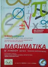 Μαθηματικά Β΄ λυκείου Θετικής- Τεχνολογικής Κατεύθυνσης