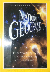 National Geographic Ιανουάριος 2000