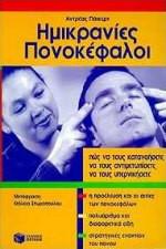 Ημικρανίες, πονοκέφαλοι