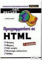 Προγραμματίστε σε HTML