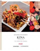 Κουζίνες του κόσμου - Κίνα
