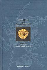 Ιστορία των Ελλήνων