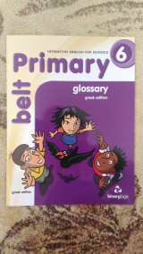 Primary Belt glossary 6