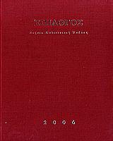 15ος Επίλογος : ΕΠΙΛΟΓΟΣ 2006