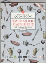Cook Book - Ημερολόγιο μαγειρικης - 365 Ημέρες Κουζινας