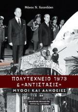 Πολυτεχνείο 1973 & αντίστασις : Μύθοι και αλήθειες