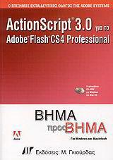 ActionScript 3.0 για το Adobe Flash CS4 Professional